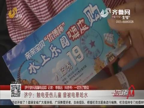 【济宁游乐园漏电追踪】济宁:触电受伤儿童 曾被电晕呛水