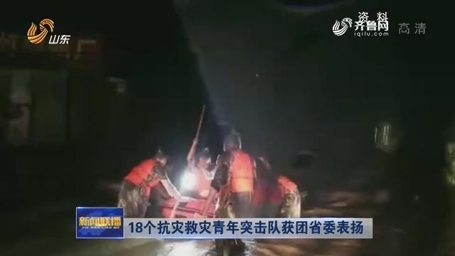18个抗灾救灾青年突击队获团省委表扬