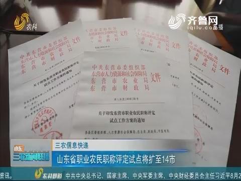 【三农信息快递】山东省职业农民职称评定试点将扩至14市