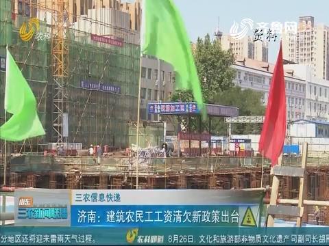 【三农信息快递】济南:建筑农民工工资清欠新政策出台