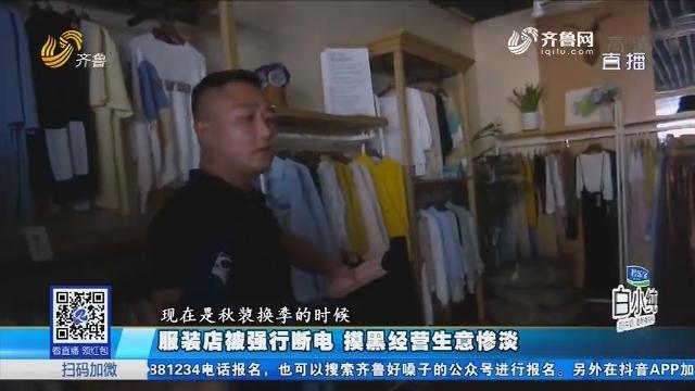 滕州:服装店被强行断电 摸黑经营生意惨淡