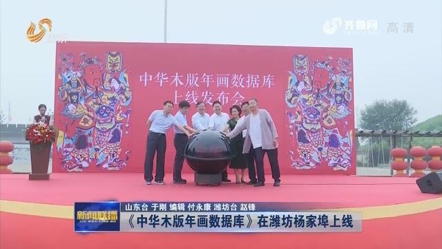 《中华木版年画数据库》在潍坊杨家埠上线