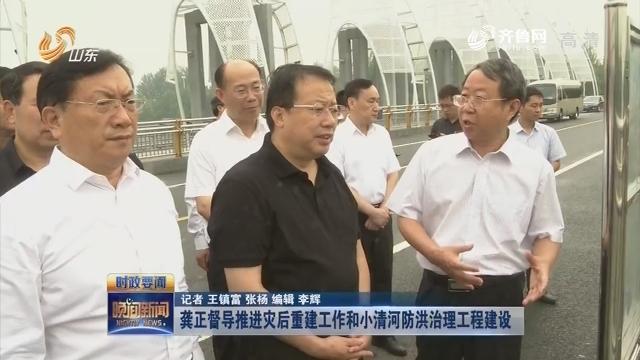 龔正督導推進災后重建工作和小清河防洪治理工程建設
