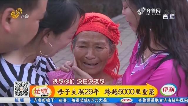 广饶:母子失联29年 跨越5000里重聚