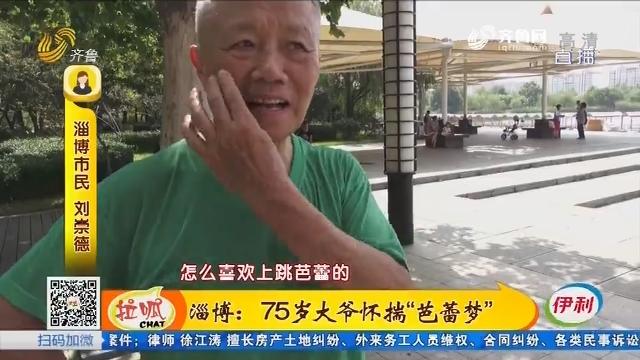 """淄博:75岁大爷怀揣""""芭蕾梦"""""""