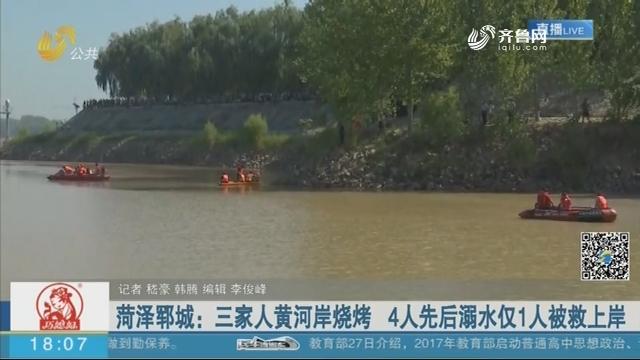 菏泽郓城:三家人黄河岸烧烤 4人先后溺水仅1人被救上岸