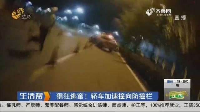 济宁:猖狂逃窜!轿车加速撞向防撞栏