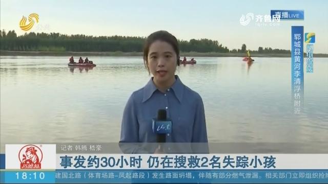 【闪电连线】菏泽:事发约30小时 仍在搜救2名失踪小孩