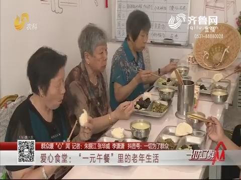 """【群众暖""""心""""闻】爱心食堂:""""一元午餐""""里的老年生活"""