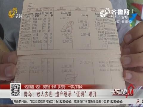"""【记者跑腿】青岛:老人去世 遗产继承""""证明""""难开"""