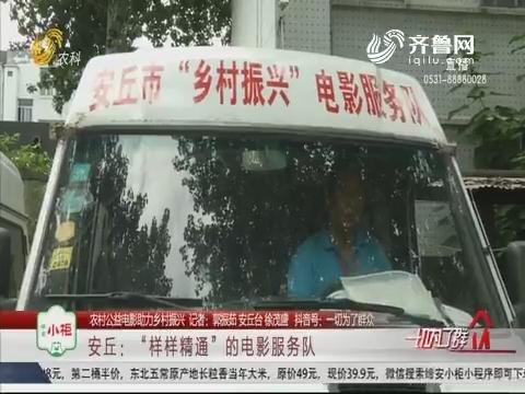 """【农村公益电影助力乡村振兴】安丘:""""样样精通""""的电影服务队"""