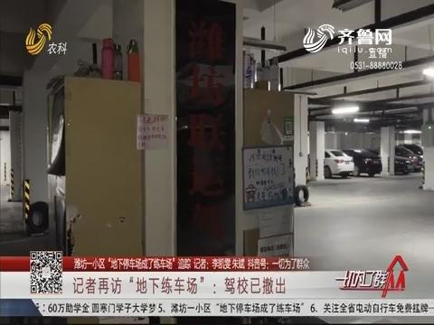 """【潍坊一小区""""地下停车场成了练车场""""追踪】记者再访""""地下练车场"""":驾校已撤出"""