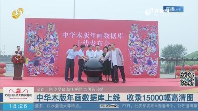 潍坊:中华木版年画数据库上线 收录15000幅高清图