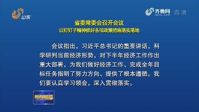 省委常委会召开会议 以钉钉子精神抓好各项政策措施落实落地