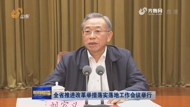 全省推进改革举措落实落地工作会议举行