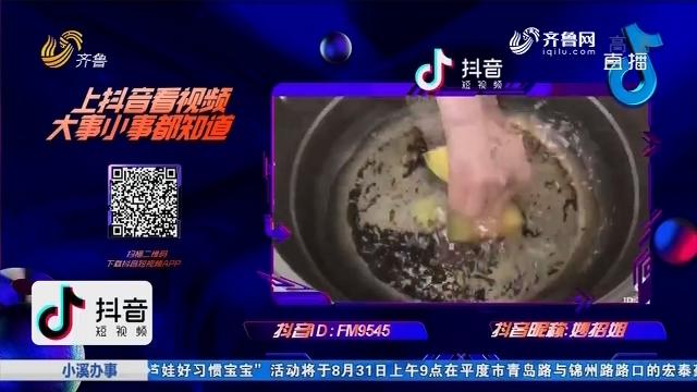 【抖音小溪特派员】糊锅清理方法