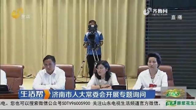 【聚焦人大】济南市人大常委会开展专题询问