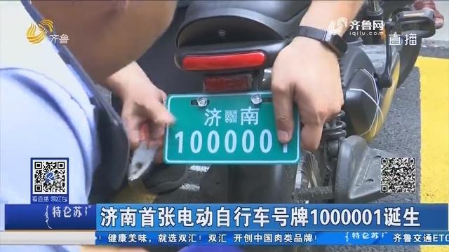 济南首张电动自行车号牌1000001诞生