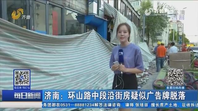 【4G直播】济南:环山路中段沿街房疑似广告牌脱落