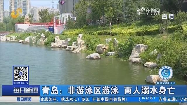 青岛:非游泳区游泳 两人溺水身亡