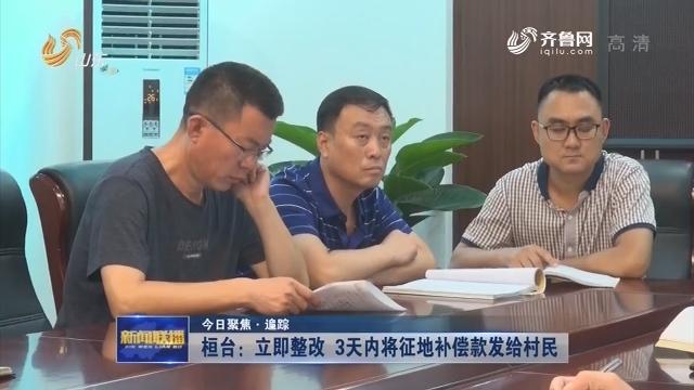 【今日聚焦·追踪】桓台:立即整改 3天内将征地补偿款发给村民