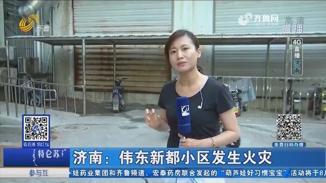 【4G直播】济南:伟东新都小区发生火灾