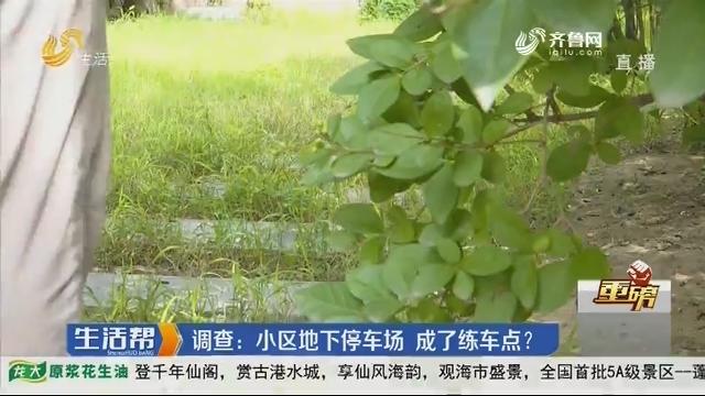 【重磅】潍坊:调查 小区地下停车场 成了练车点?