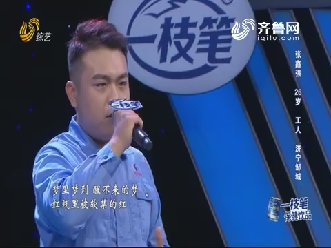 20190828《我是大明星》:邵路阳助阵张鑫强 一曲《陷阱》点燃全场