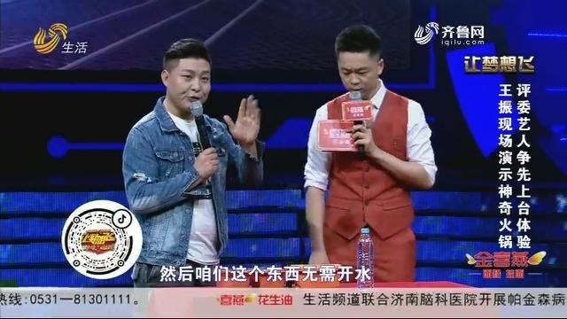 20190828《让梦想飞》:王振现场演示神奇火锅