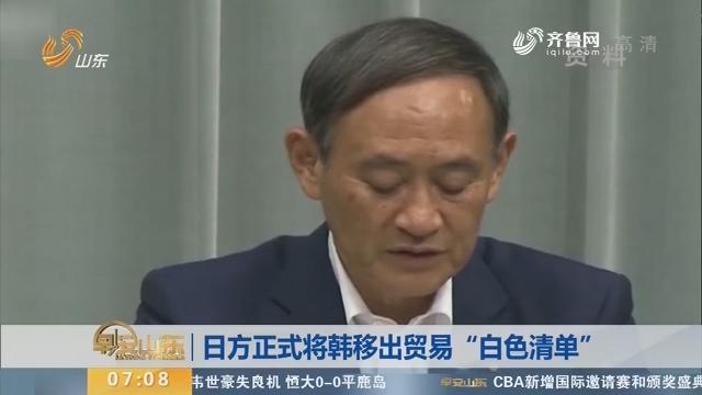 """日方正式将韩移出贸易""""白色清单"""""""