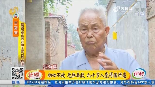 聊城:初心不改 无私奉献 九十岁入党得偿所愿