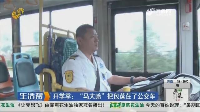 """青州:开学季 """"马大哈""""把包落在了公交车"""