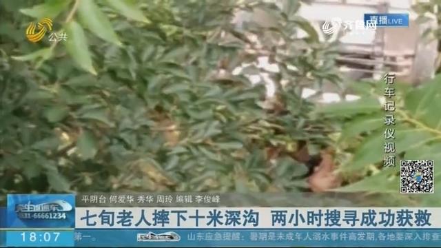 平阴:七旬老人摔下十米深沟 两小时搜寻成功获救
