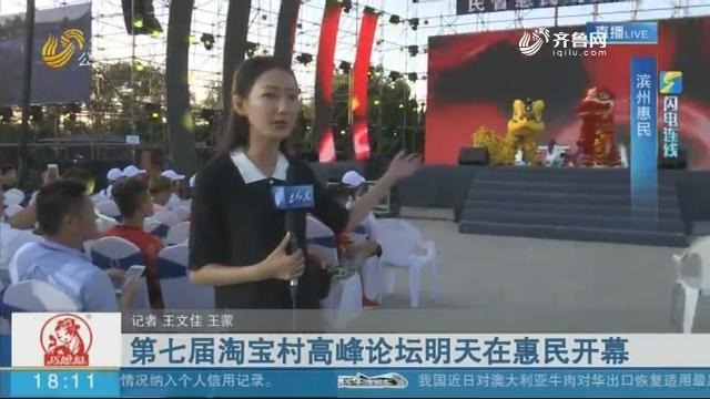 【闪电连线】第七届淘宝村高峰论坛8月30日在惠民开幕
