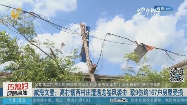 威海文登:高村镇两村庄遭遇龙卷风袭击 致9伤约167户房屋受损