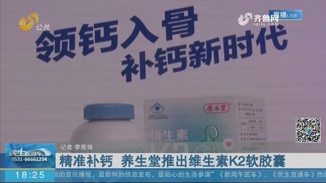 精准补钙 养生堂推出维生素K2软胶囊