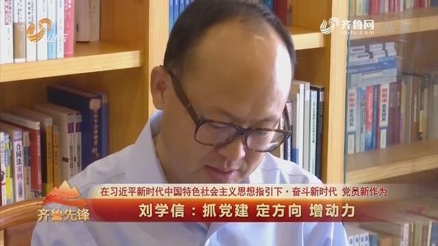 20190829《齐鲁先锋》:在习近平新时代中国特色社会主义思想指引下·奋斗新时代 党员新作为 刘学信——抓党建 定方向 增动力