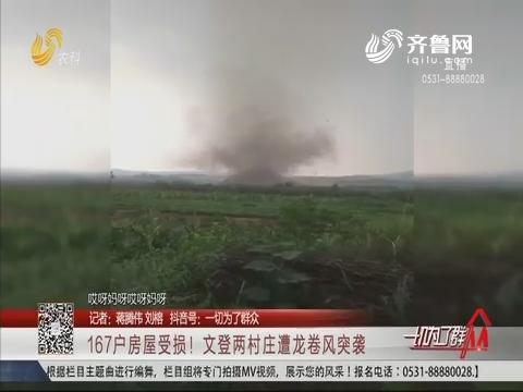 167户房屋受损!文登两村庄遭龙卷风突袭
