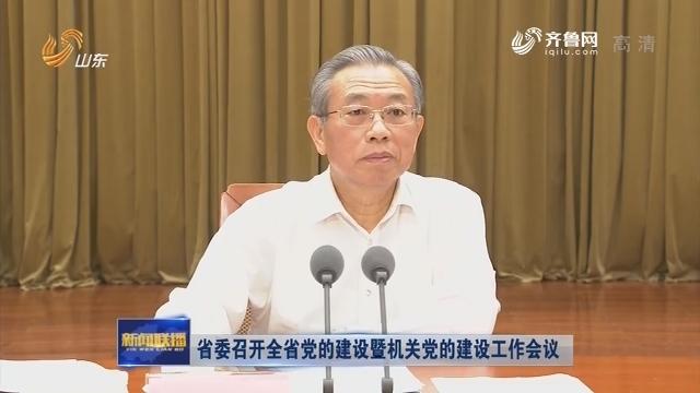 省委召開全省黨的建設暨機關黨的建設工作會議