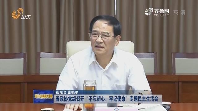 """省政协党组召开""""不忘初心、牢记使命""""专题民主生活会"""