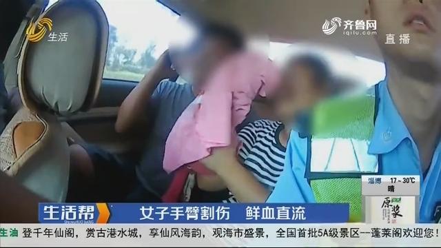 潍坊:女子手臂割伤 鲜血直流