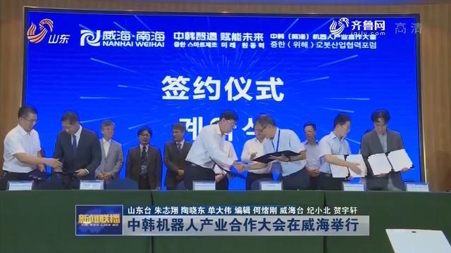 中韩机器人产业合作大会在威海举行