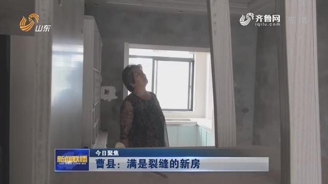 【今日聚焦】曹县:满是裂缝的新房