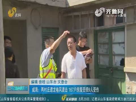 【抢险救灾在行动】威海:两村庄遭龙卷风袭击 167户房屋受损9人受伤