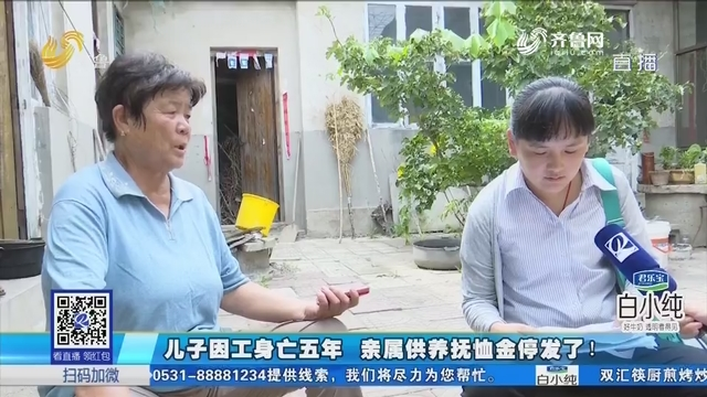 泰安:儿子因工身亡五年 亲属供养抚恤金停发了!
