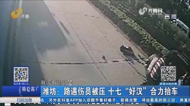 """潍坊:路遇伤员被压 十七""""好汉""""合力抬车"""