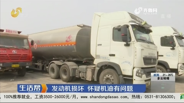 【重磅】东营:发动机损坏 怀疑机油有问题
