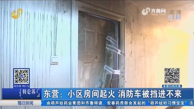 东营:小区房间起火 消防车被挡进不来