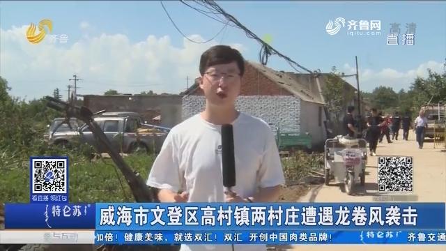 威海市文登区高村镇两村庄遭遇龙卷风袭击