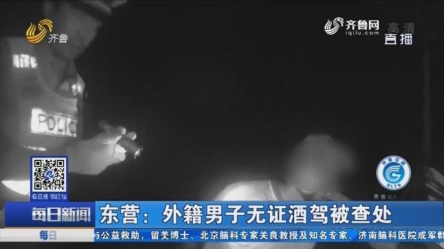 东营:外籍男子无证酒驾被查处